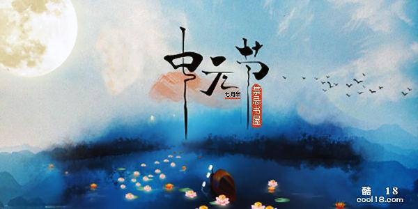 【鬼节说鬼之中元】(完结)作者:流金岁月